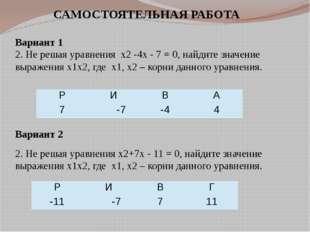 САМОСТОЯТЕЛЬНАЯ РАБОТА Вариант 1 Вариант 2 2. Не решая уравнения x2 -4x - 7 =
