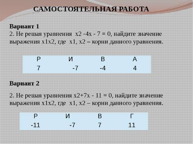 САМОСТОЯТЕЛЬНАЯ РАБОТА Вариант 1 Вариант 2 2. Не решая уравнения x2 -4x - 7 =...