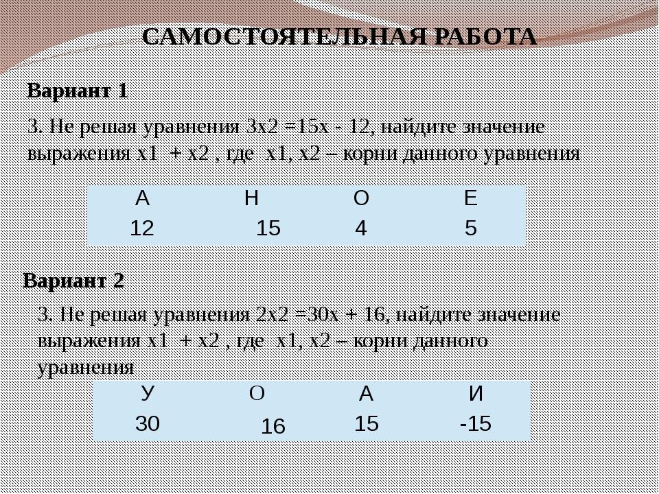 САМОСТОЯТЕЛЬНАЯ РАБОТА Вариант 1 3. Не решая уравнения 3x2 =15x - 12, найдите...