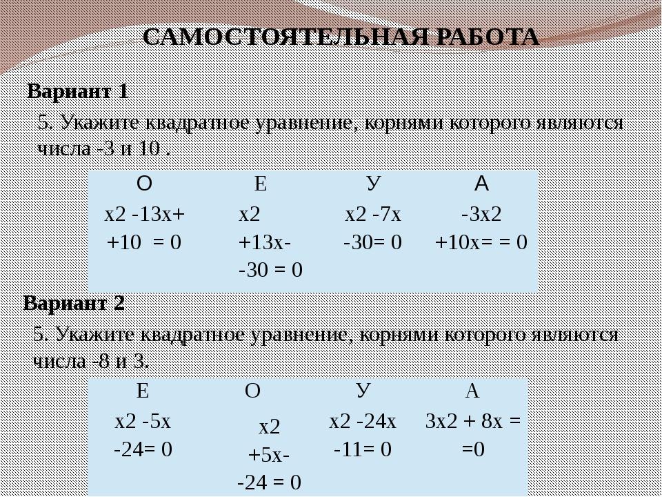 САМОСТОЯТЕЛЬНАЯ РАБОТА Вариант 1 5. Укажите квадратное уравнение, корнями кот...