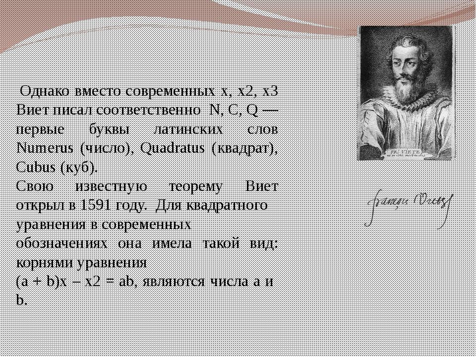 Однако вместо современных x, x2, x3 Виет писал соответственно N, C, Q — перв...
