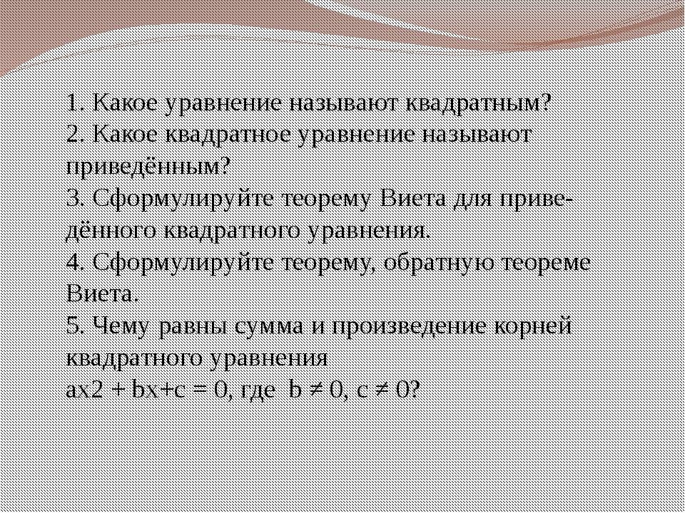 1. Какое уравнение называют квадратным? 2. Какое квадратное уравнение называю...