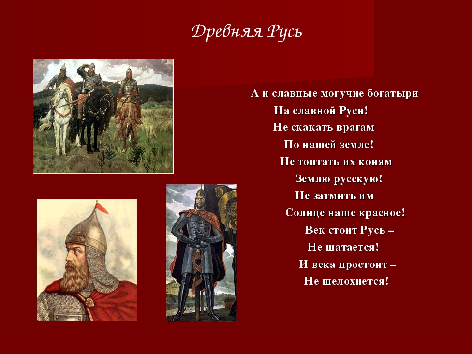 Древняя Русь А и славные могучие богатыри На славной Руси! Не скакать врагам...