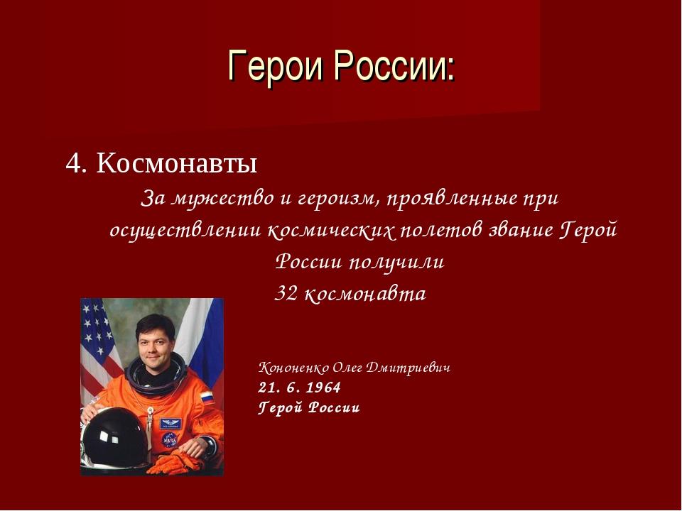 Герои России: 4. Космонавты За мужество и героизм, проявленные при осуществле...