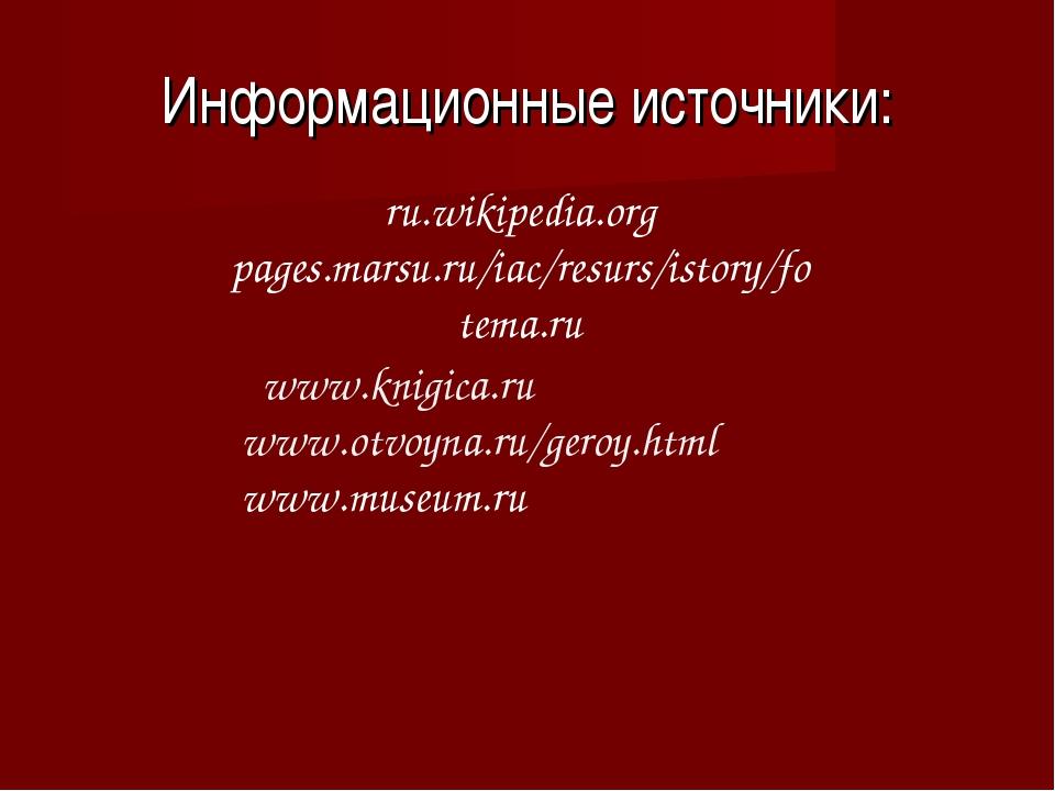 Информационные источники: ru.wikipedia.org pages.marsu.ru/iac/resurs/istory/f...
