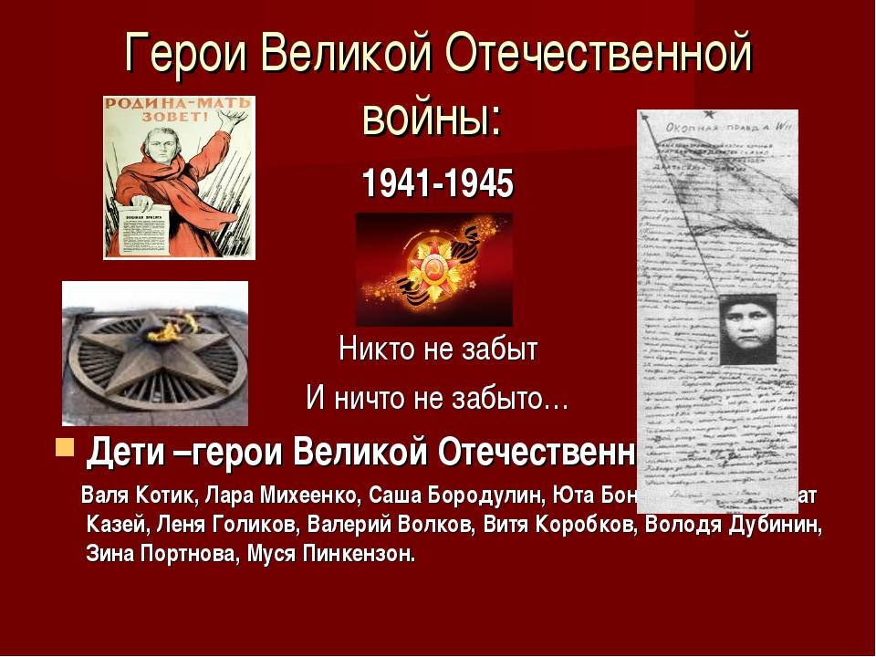 Герои Великой Отечественной войны: 1941-1945 Никто не забыт И ничто не забыто...