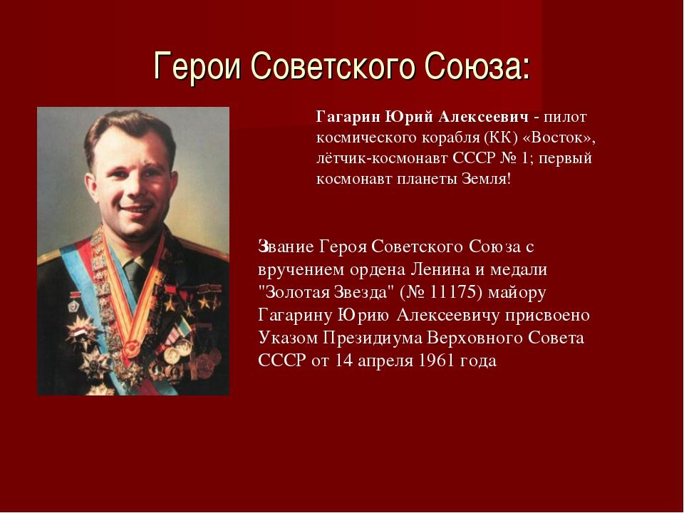 Герои Советского Союза: . Гагарин Юрий Алексеевич - пилот космического корабл...