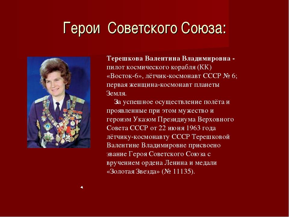 Герои Советского Союза: Терешкова Валентина Владимировна - пилот космического...