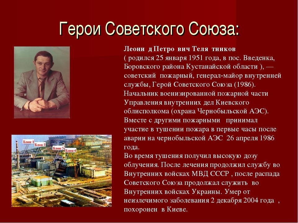 Герои Советского Союза: Леони́д Петро́вич Теля́тников ( родился 25 января 195...