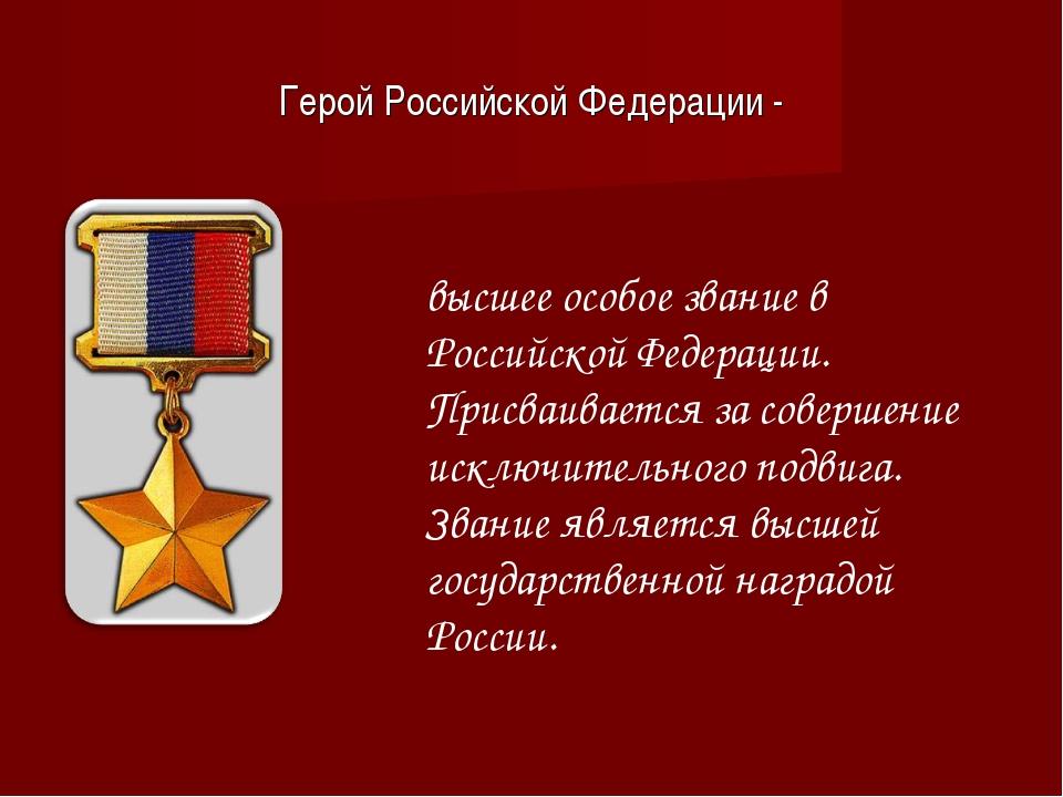 Герой Российской Федерации - высшее особое звание в Российской Федерации. При...