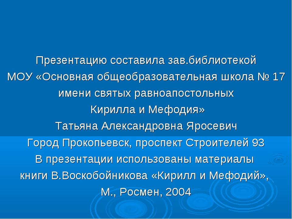 Презентацию составила зав.библиотекой МОУ «Основная общеобразовательная школа...
