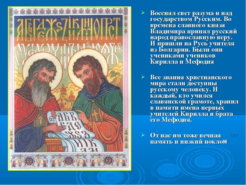 Воссиял свет разума и над государством Русским. Во времена славного князя Вла...