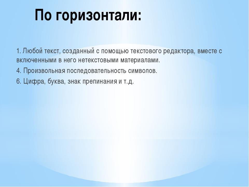 По горизонтали: 1. Любой текст, созданный с помощью текстового редактора, вме...