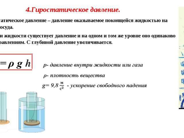 Давление жидкостей и газов