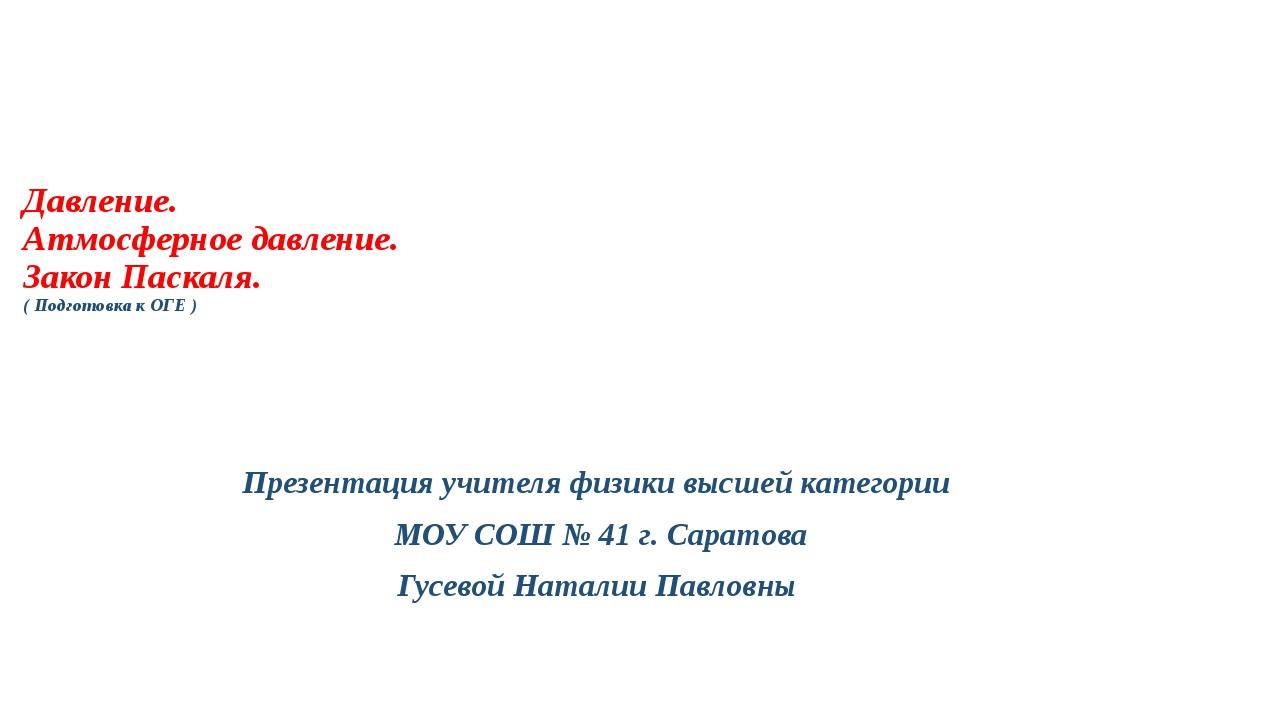 Давление. Атмосферное давление. Закон Паскаля. ( Подготовка к ОГЕ ) Презента...