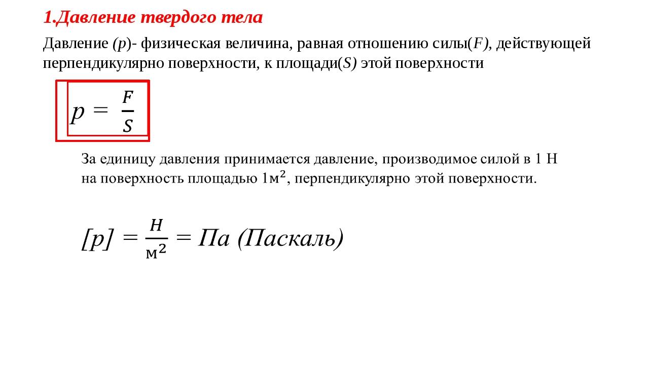 1.Давление твердого тела Давление (p)- физическая величина, равная отношению...