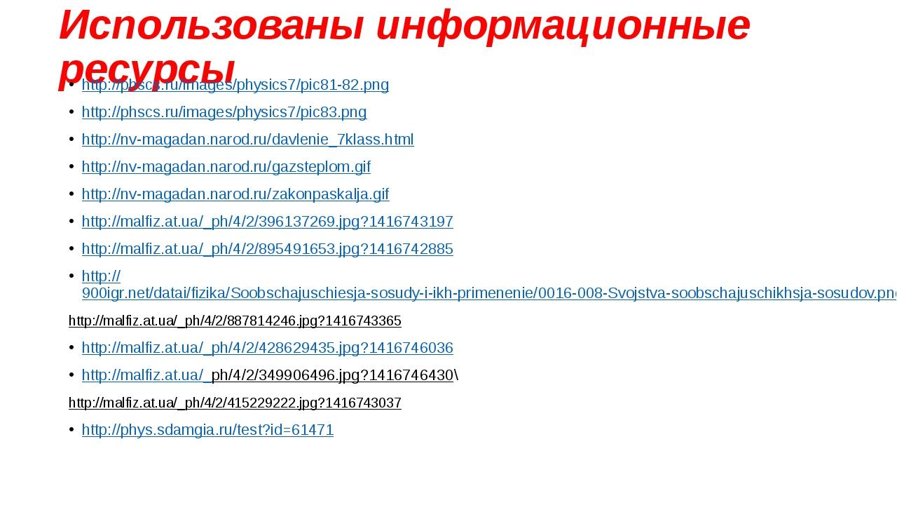 Использованы информационные ресурсы http://phscs.ru/images/physics7/pic81-82....