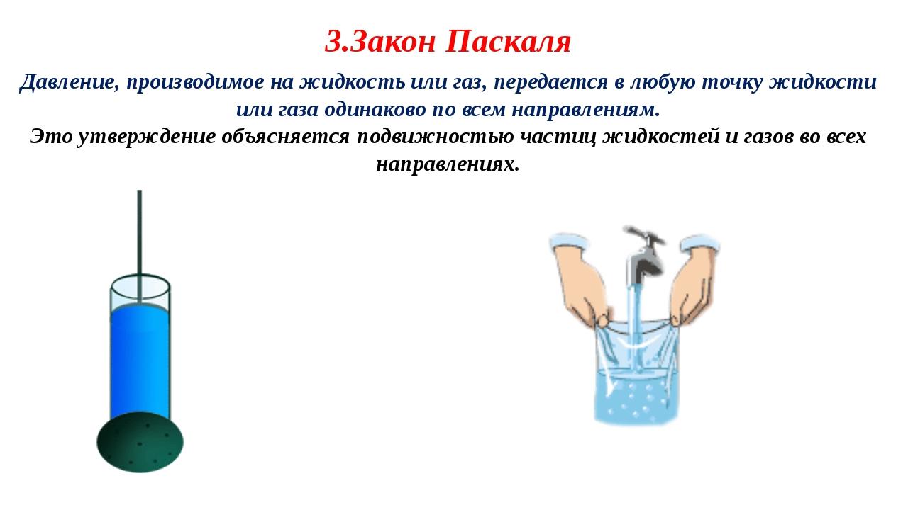 3.Закон Паскаля Давление, производимое на жидкость или газ, передается в любу...