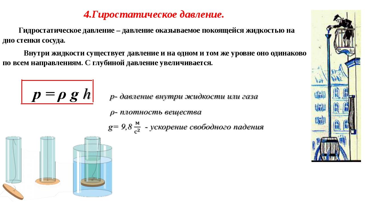 4.Гиростатическое давление. Гидростатическое давление – давление оказываемое...