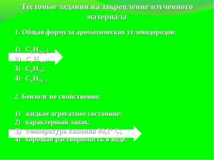 1. Общая формула ароматических углеводородов: CnH2n-2; CnH2n-6; CnH2n; CnH2n+