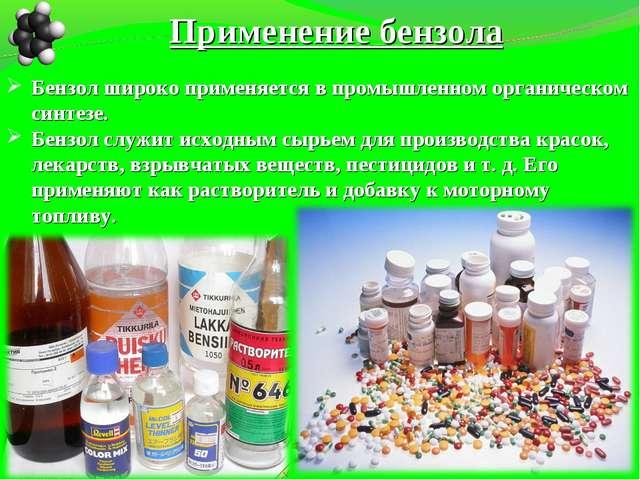 Применение бензола Бензол широко применяется в промышленном органическом синт...