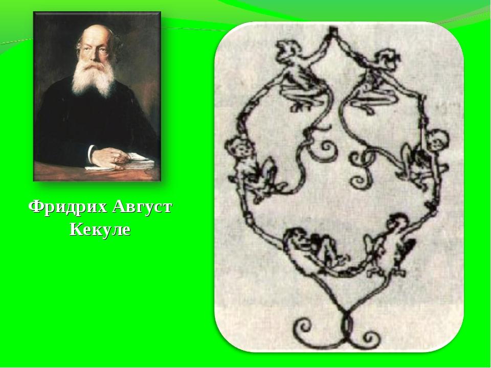 Фридрих Август Кекуле