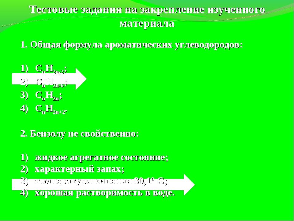 1. Общая формула ароматических углеводородов: CnH2n-2; CnH2n-6; CnH2n; CnH2n+...
