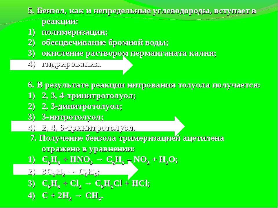5. Бензол, как и непредельные углеводороды, вступает в реакции: полимеризации...