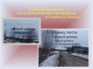 В Ковернинском районе Нижегородской области есть деревенька под названием Гал