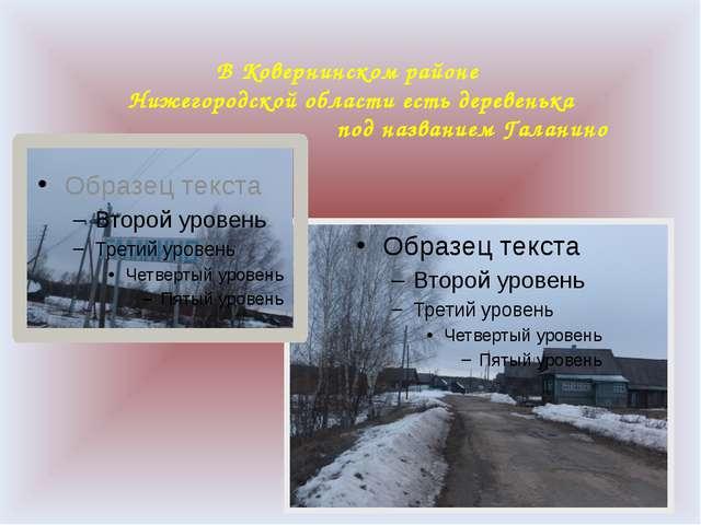 В Ковернинском районе Нижегородской области есть деревенька под названием Гал...
