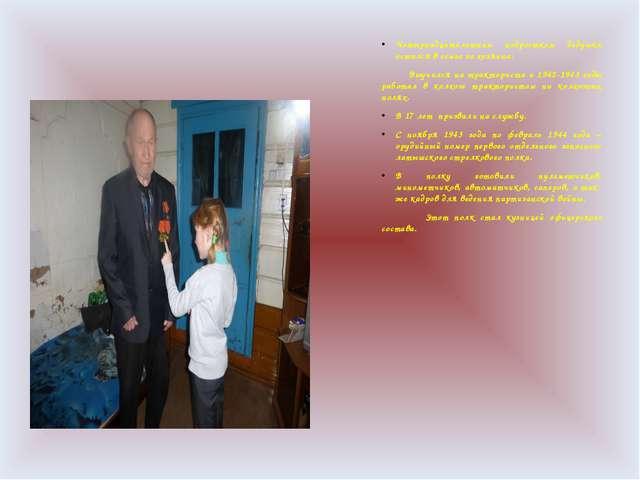 Четырнадцатилетним подростком дедушка остался в семье за хозяина. Выучился на...
