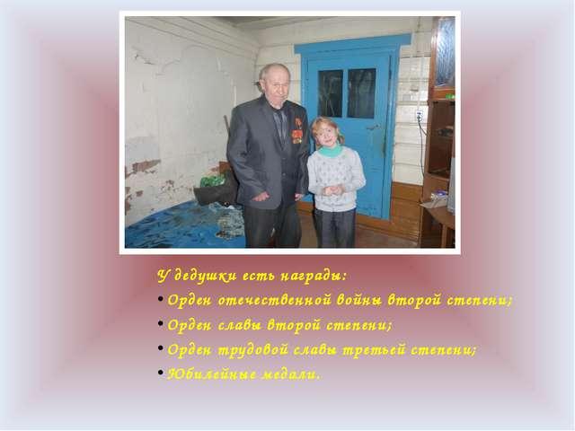 У дедушки есть награды: Орден отечественной войны второй степени; Орден славы...