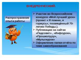 ВНЕДРЕНЧЕСКИЙ. Распространение опыта работы Участие во Всероссийском конкурсе