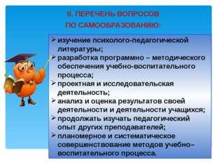 II. ПЕРЕЧЕНЬ ВОПРОСОВ ПО САМООБРАЗОВАНИЮ: изучение психолого-педагогической л
