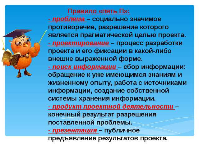 Правило «пять П»: - проблема – социально значимое противоречие, разрешение...
