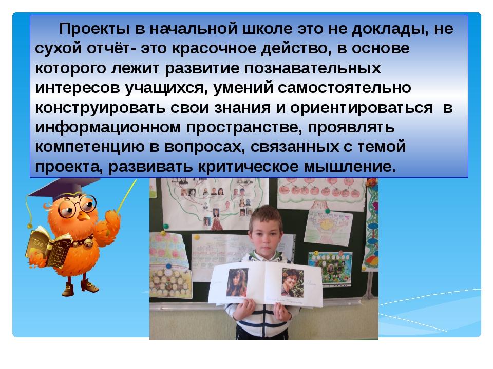 Проекты в начальной школе это не доклады, не сухой отчёт- это красочное дейс...