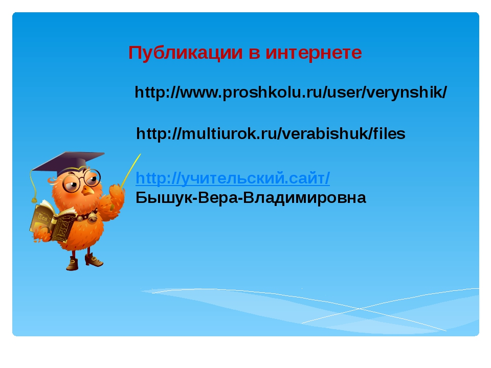 Публикации в интернете http://www.proshkolu.ru/user/verynshik/ http://multiur...