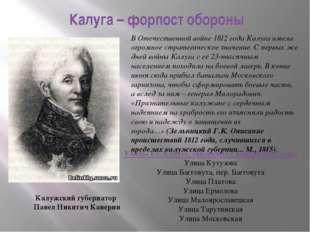 Калуга – форпост обороны В Отечественной войне 1812 года Калуга имела огромно