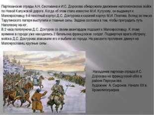 Партизанские отряды А.Н. Сеславина и И.С. Дорохова обнаружили движение наполе