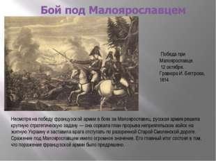 Победа при Малоярославце. 12 октября. Гравюра И. Беггрова. 1814 Несмотря на