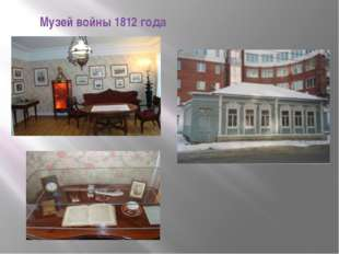 Музей войны 1812 года