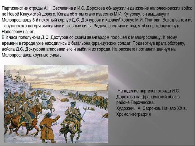 Партизанские отряды А.Н. Сеславина и И.С. Дорохова обнаружили движение наполе...