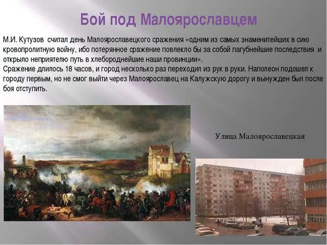 М.И. Кутузов считал день Малоярославецкого сражения «одним из самых знамените...