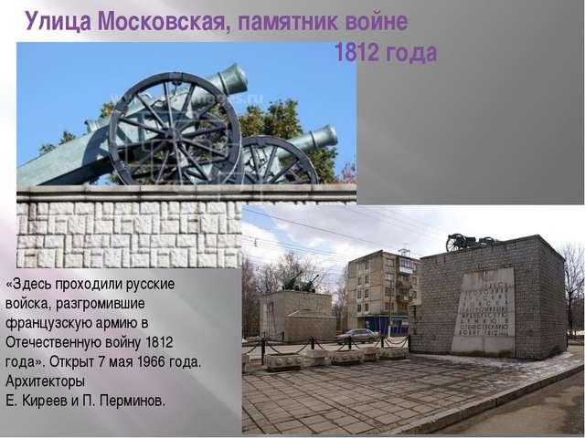 Улица Московская, памятник войне 1812 года «Здесь проходили русские войска, р...