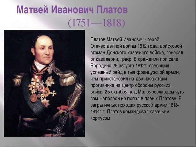 Платов Матвей Иванович - герой Отечественной войны 1812 года, войсковой атама...