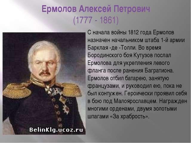 Ермолов Алексей Петрович (1777 - 1861) С начала войны 1812 года Ермолов назна...