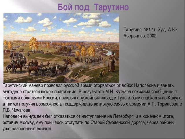Тарутино. 1812 г. Худ. А.Ю. Аверьянов. 2002 Тарутинский маневр позволил русск...