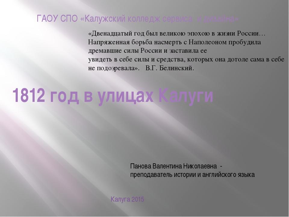 1812 год в улицах Калуги  ГАОУ СПО «Калужский колледж сервиса и дизайна» Пан...