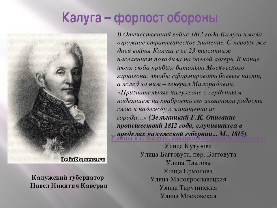 Калуга – форпост обороны В Отечественной войне 1812 года Калуга имела огромно...