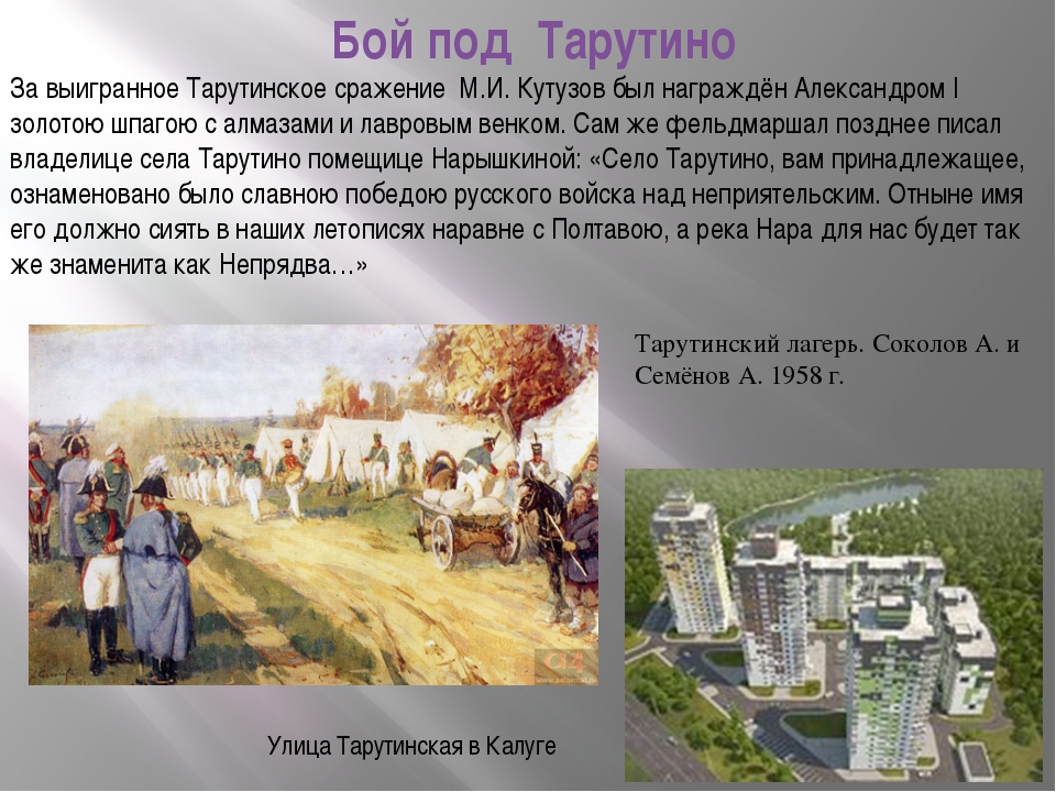 Бой под Тарутино За выигранное Тарутинское сражение М.И. Кутузов был награждё...